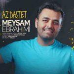 دانلود آهنگ جدید میثم ابراهیمی به نام  از دستت (بهترین کیفیت) MP3