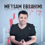 دانلود آهنگ جدید میثم ابراهیمی به نام دو تایی / با کیفیت اورجینال MP3