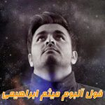 فول آلبوم میثم ابراهیمی / لینک پرسرعت + پخش آنلاین / Update 2019