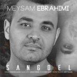 دانلود آهنگ جدید میثم ابراهیمی سنگدل / این حالی که دارم تو ساختی واسم