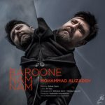 دانلود آهنگ جدید محمد علیزاده به نام بارون نم نم / کیفیت اورجینال 320