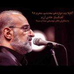 دانلود آهنگ جدید محمد اصفهانی به نام محرم 98 / کیفیت اورجینال 320