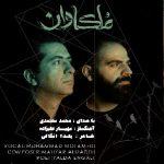 دانلود آهنگ جدید محمد معتمدی به نام ملکاوان / کیفیت اورجینال 320