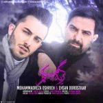 دانلود آهنگ جدید محمدرضا عشریه و احسان درستکار گریه میکنم