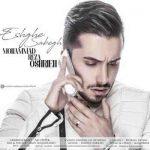 دانلود آهنگ جدید محمدرضا عشریه عشق سابق