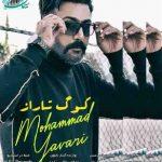 دانلود آهنگ جدید محمد یاوری به نام کوگ تاراز / کیفیت اورجینال 320