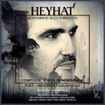 دانلود آهنگ جدید محمدرضا فروتن به نام هیهات / کیفیت اورجینال 320