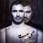 دانلود آلبوم جدید محمدرضا فروتن میفهممت