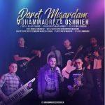 دانلود آهنگ جدید محمدرضا عشریه به نام دورت میگردم / کیفیت اورجینال 320