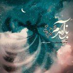 دانلود آهنگ جدید محسن چاوشی به نام باز آمدم / کیفیت اورجینال 320