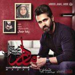 دانلود آهنگ جدید محسن جمال مادر