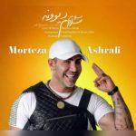 دانلود آهنگ جدید مرتضی اشرفی به نام سلام سلام دیوونه / کیفیت اورجینال 320