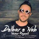 دانلود آهنگ جدید ناصر زینعلی به نام دلبر ناب (ورژن جدید) / کیفیت اورجینال 320