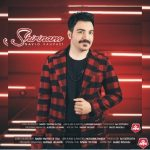 دانلود آهنگ جدید نوید یحیایی به نام شیرینم / کیفیت اورجینال 320