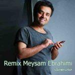دانلود ریمیکس آهنگ های میثم ابراهیمی / ریمیکس میثم ابراهیمی MP3