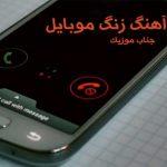 زنگ موبایل 2019 / دانلود رینگتون / اهنگ زنگ 98 / زنگ موبایل خاص MP3