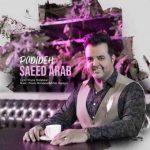 دانلود آهنگ جدید سعید عرب به نام پدیده / کیفیت اورجینال 320