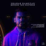 دانلود آهنگ جدید شهاب رمضان بمون توو خاطرم