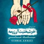 دانلود آلبوم جدید سیامک عباسی خوشبختیت آرزومه