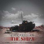 دانلود آهنگ جدید سینا پارسیان به نام کشتی 3 / کیفیت اورجینال 320