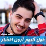 فول آلبوم آرون افشار / تمام آهنگ های جدید آرون افشار 98 / آپدیت 2019