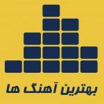دانلود گلچین بهترین آهنگ های پرطرفدار ایرانی – بالاترین کیفیت 2019 – 98