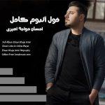 فول آلبوم احسان خواجه امیری / لینک پرسرعت + پخش آنلاین / Update 2020