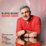 دانلود آهنگ جدید مسعود صابری به نام یه جوری میخوامت / کیفیت اورجینال 320