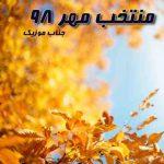 گلچین بهترین آهنگ های مهر 98 / دانلود آهنگ برتر ایرانی با سرعت بالا